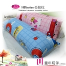 ivyの 織品-天長地久系列『童年玩伴』藍色/粉色100%純棉˙長抱枕(1.5*4尺) MIT