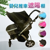 嬰兒 推車遮陽棚 通用型 全蓬傘車遮陽傘 防曬罩 推車頂蓬配件 推車遮陽罩布 ⭐星星小舖⭐
