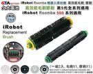 ✚久大電池❚ iRobot Roomba 機器人掃地機 毛刷 + 膠刷 500 系列通用 (一組2入.毛刷+膠刷各1)