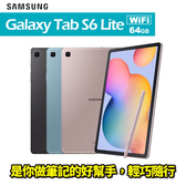 Samsung Galaxy Tab S6 Lite WIFI 10.4吋 4G/64G 平板電腦 贈三星原廠ITFIT 無線入耳式運動耳機 0利率 免運費