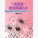 撲克牌愛情開運占卜【城邦讀書花園】