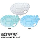 藝術調色盤(中)CP-00010(24.5*16cm)【愛買】