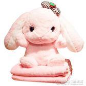 兔子毛絨玩具公仔抱枕毛毯公主抱睡玩偶可愛布娃娃女生超萌禮物 概念3C旗艦店