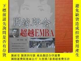 二手書博民逛書店因緣際會:超越EMBA罕見(帶簽名)23429 陳屹 中信出版社