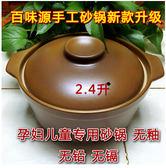 土砂鍋耐高溫煲湯陶瓷DL13843『時尚玩家』