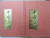 【書寶二手書T8/一般小說_LQE】中國笑譚-明代_1&2冊合售