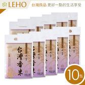 LEHO《嚐。原味》自然香氣香米1kg*10(平均1包$152元)