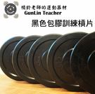 ★槓鈴老師健身器材★黑色包膠訓練槓片 (整組銷售)