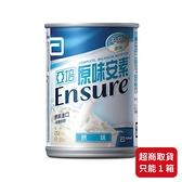 【亞培安素】香草少甜/原味不甜/草莓少甜 均衡營養配方237ml x 24罐