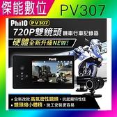下標升級新機 飛樂 Philo PV307【送16G+防水套+金屬架+機車線】機車版 前後雙鏡頭 行車紀錄器