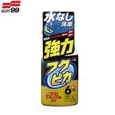 【旭益汽車百貨】SOFT99 免洗車噴蠟(強力驅水型)