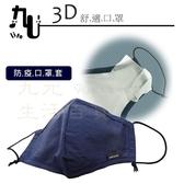 【九元生活百貨】9uLife 3D舒適口罩 防疫口罩套 口罩防護套 布口罩 涼爽透氣 立體剪裁