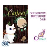 寵物家族-[2包免運組]CatFeet松木砂(原味)20LB