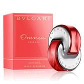 Bvlgari Omnia Coral 寶格麗晶艷女性淡香水 65ml【5295 我愛購物】