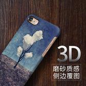 iPhone7手機殼歐美藝術蘋果7plus個性創意磨砂i7p硬殼梵高防摔潮