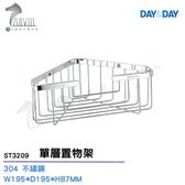 《DAY&DAY》不鏽鋼 單層置物架 ST3209 衛浴配件精品