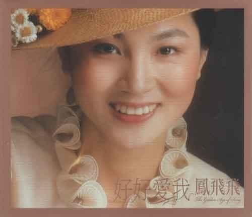 鳳飛飛 好好愛我 CD (購潮8)