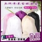 情趣用品 雙收線束口‧環保無紡布收藏袋 20 x 27cm