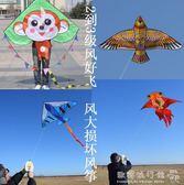 風箏新款兒童成人大型高檔微風易放飛2歲以上初學者新手風箏YYP  『歐韓流行館』
