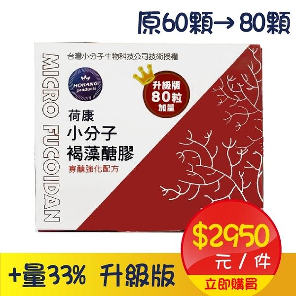 [折扣碼y2020]秉新 荷康小分子褐藻糖膠 80顆/盒