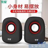 影響 電腦小音響迷你小音箱插線低音炮usb接口供電有線通用型小型喇叭一對 交換禮物
