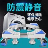洗衣機底座 全自動洗衣機底座托架海爾通用冰箱置物架行動架子小天鵝墊高腳架T 1色 快速出貨