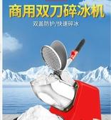 碎冰機商用大功率打冰機家用小型刨冰機電動奶茶店冰沙機綿綿冰機YXS 【快速出貨】