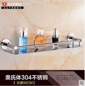 浴室免打孔304不銹鋼衛生間置物架壁掛鋼化玻璃收納架單層鏡前架 NMS漾美眉韓衣