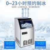 制冰機商用大型全自動奶茶店方冰大容量冰塊制作機桶裝水兩用igo 美芭