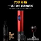 紅酒開瓶器電動家用全自動開紅酒起子高檔開酒器套裝葡萄酒起酒器