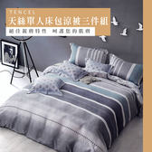 天絲/專櫃級100%.單人床包涼被三件組.簡慧/伊柔寢飾