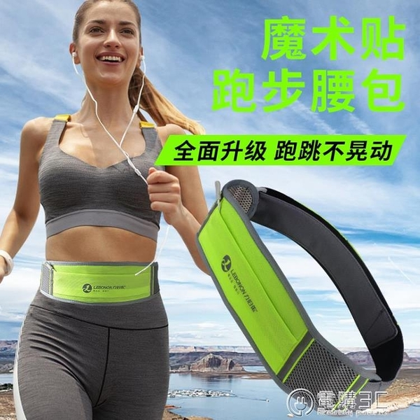 魔術貼腰包男女運動跑步健身馬拉松裝備戶外多功能手機腰帶  聖誕節免運