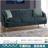 《固的家具GOOD》276-2-AJ 納吉三人座布沙發【雙北市含搬運組裝】