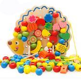 益智玩具 寶寶穿線珠子男女小孩穿繩串珠積木 木質兒童益智玩具1-2-3-4周歲【滿一元免運】