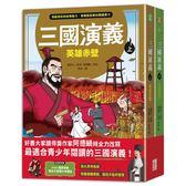 三國演義(上/下冊不分售) 三采(購潮8)