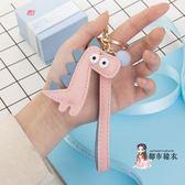 鑰匙扣 恐龍鑰匙扣掛件男女汽車鑰匙圈環鑰匙鍊公仔書包個性創意可愛掛飾 4色