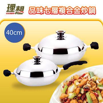 〈龍得〉理想牌品味七層複合金炒鍋(可換把40cm) KH-10540