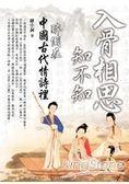 入骨相思知不知:醉倒在中國古代情詩裡