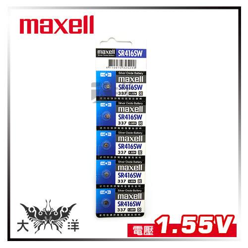 ◤大洋國際電子◢ Maxell SR416SW 鈕扣電池(1顆) 1.55V 水銀電池 手錶 遙控器 計算機