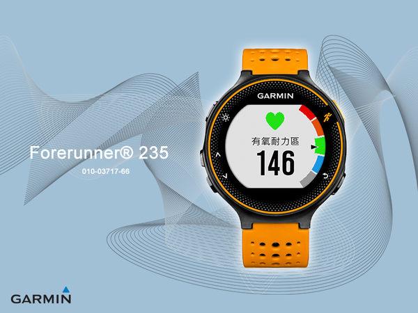 【時間道】GARMIN Forerunner 235-現貨- 贈鋼化防爆膜 GPS腕式心率跑錶(活躍橘)免運費