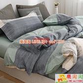 床上四件套夏季床單被套單人宿舍被單床品被罩春夏【樂淘淘】