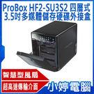 ProBox HF2-SU3S2 四層式USB 3.0+eSATA 3.5吋多媒體儲存硬碟外接盒