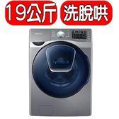 結帳打X折★SAMSUNG三星【WD19J9810KP/TW】19公斤潔徑門洗脫烘滾筒洗衣機