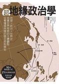 超地緣政治學:地理×政治×世界史,培養世界局勢的主體觀點,從看懂國與國的競合原則