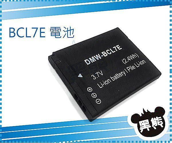 黑熊館 Panasonic DMC FH10 FH50 FS50 F5 SZ9 SZ3 XS1 專用 DMW-BCL7 BCL7E 高容量 防爆電池