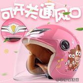 安全帽野馬兒童頭盔電動摩托車安全帽夏季 易樂購生活館