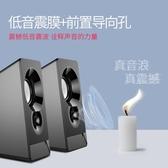 音響 電腦音響筆記本迷你台式小音箱重音響usb2.1 新年禮物