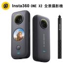 05/20前送原廠隱形自拍棒+64g 超值配件3C LiFe INSTA360 ONE X 2 全景隨身相機 (公司貨)