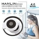 【HANLIN-BTV503】(4.0)自動收納中文語音運動藍芽耳機-白@桃保