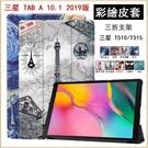 台北現貨 三星 Galaxy Tab A 10.1 2019版 T510 T515 平板皮套 防摔 支架 自動吸附 超薄三折 保護套